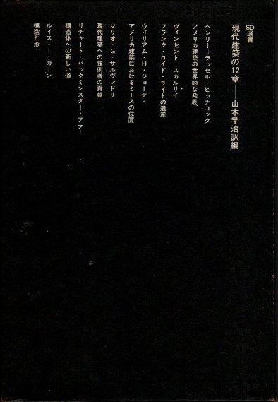 現代建築12章 山本学治/訳編 SD選書