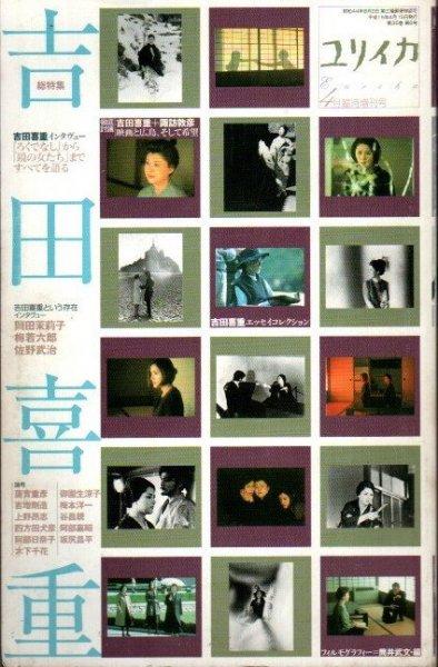 ユリイカ 2003年4月臨時増刊 総特集 吉田喜重