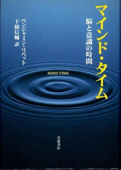マインド・タイム : 脳と意識の時間 ベンジャミン・リベット