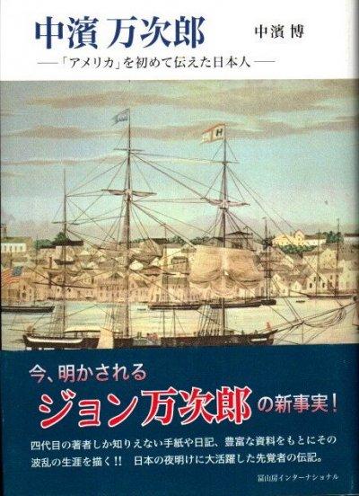 中濱万次郎 : 「アメリカ」を初めて伝えた日本人 中濱博