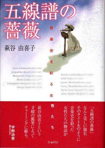 五線譜の薔薇 : 音楽史を彩る女性たち 萩谷由喜子