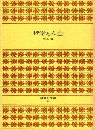 哲学と人生 三木清 講談社文庫