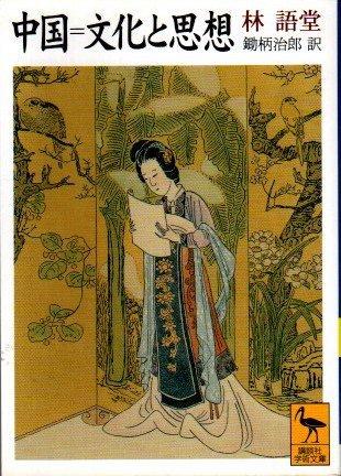中国=文化と思想 林語堂 講談社学術文庫