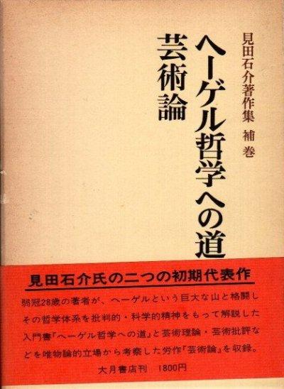 ヘーゲル哲学への道 芸術論 見田石介著作集 補巻