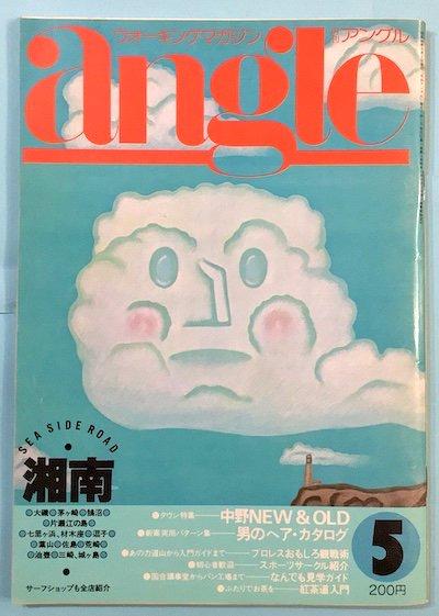 月刊アングル 1979年5月