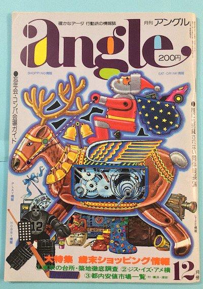 月刊アングル 1977年12月