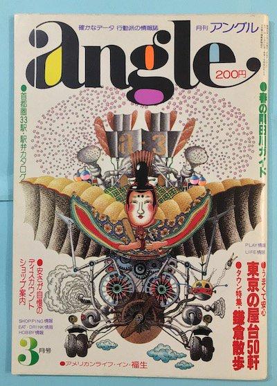月刊アングル 1978年3月