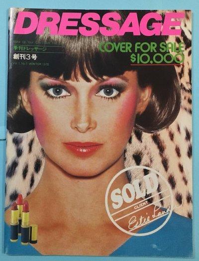 DRESSAGE 季刊ドレッサージ 創刊3号 1978年冬