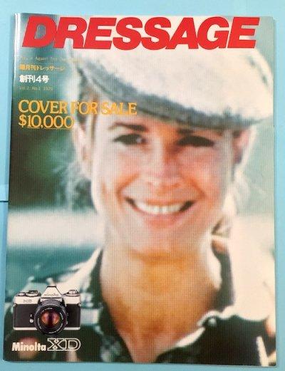 DRESSAGE 季刊ドレッサージ 創刊4号 1979年