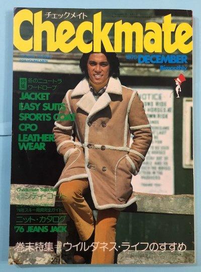 雑誌チェックメイト Checkmate 1975年12月
