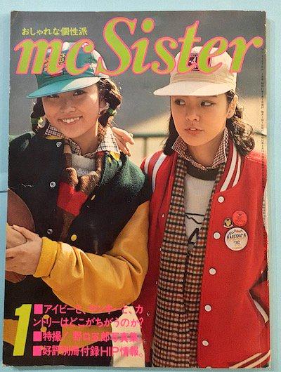 mc Sister no.73 1976年1月 付録付
