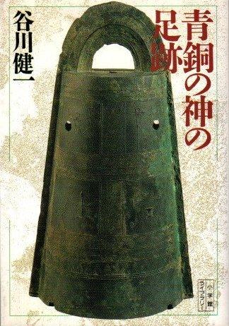 青銅の神の足跡 谷川健一 小学館ライブラリー