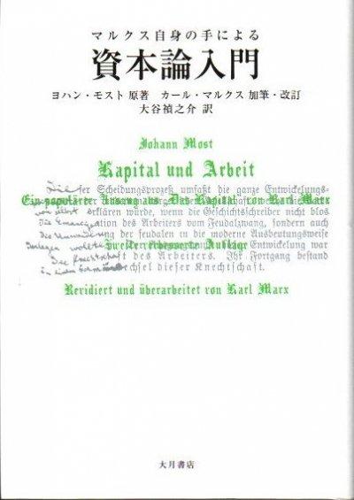 マルクス自身の手による資本論入門 ヨハン・モスト 原著 ; カール・マルクス 加筆・改訂