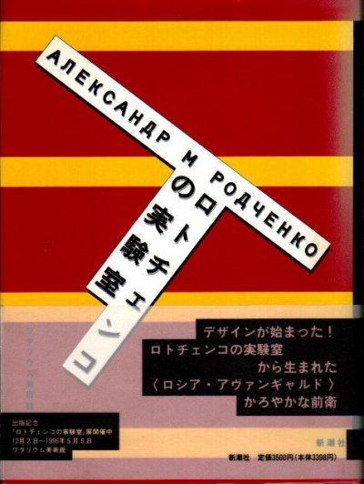 ロトチェンコの実験室 ワタリウム美術館/編