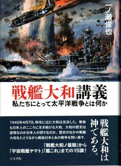 戦艦大和講義 私たちにとって太平洋戦争とは何か 一ノ瀬俊也