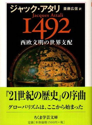 1492 西欧文明の世界支配 ジャック・アタリ ちくま学芸文庫