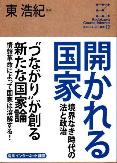 開かれる国家 東浩紀/監修 角川インターネット講座12