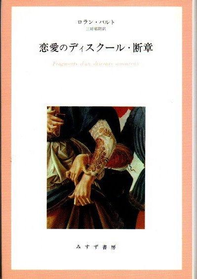 恋愛のディスクール・断章 ロラン・バルト