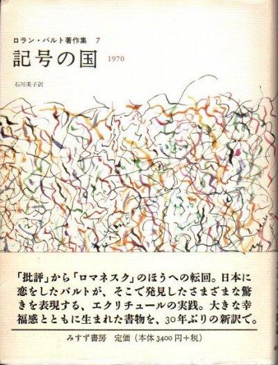 記号の国 ロラン・バルト著作集7 1970