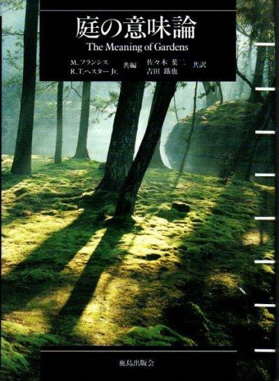 庭の意味論 思想・場所そして行為 M.フランシス、R.T.ヘスター, Jr./共編