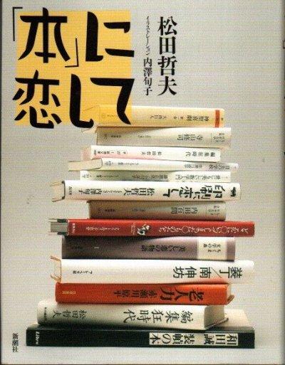 「本」に恋して 松田哲夫