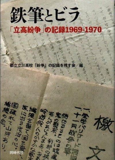 鉄筆とビラ 「立高紛争」の記録1969-1970