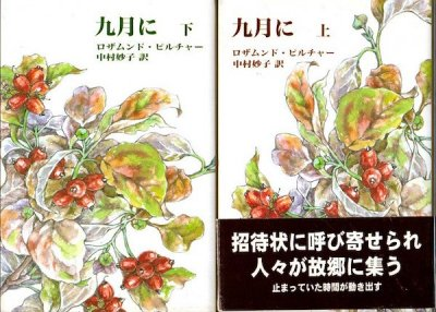 九月に 上下2冊 ロザムンド・ピルチャー 普及版