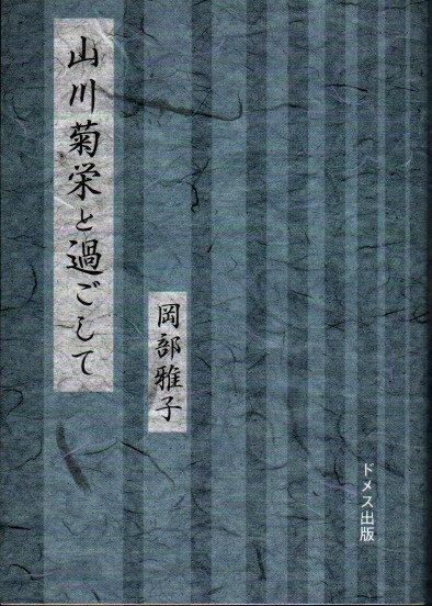 山川菊栄と過ごして 岡部雅子
