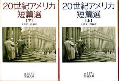 20世紀アメリカ短篇選 上下2冊揃 大津栄一郎 編訳