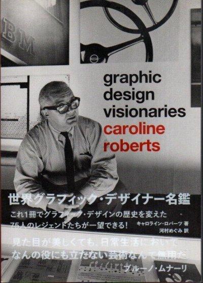 世界グラフィック・デザイナー名鑑 キャロライン・ロバーツ