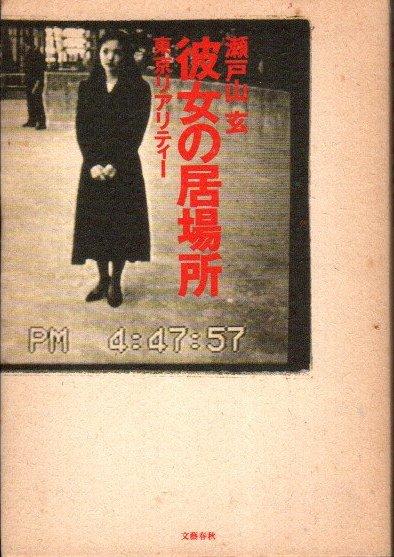 彼女の居場所 : 東京リアリティー 瀬戸山玄