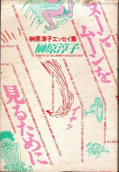 ヌーン・ムーンを見るために : 榊原淳子エッセイ集
