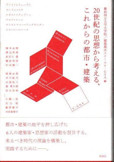 20世紀の思想から考える、これからの都市・建築 横浜国立大学大学院 建築都市スクールY-GSA 編