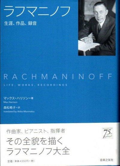 ラフマニノフ 生涯、作品、録音 マックス・ハリソン