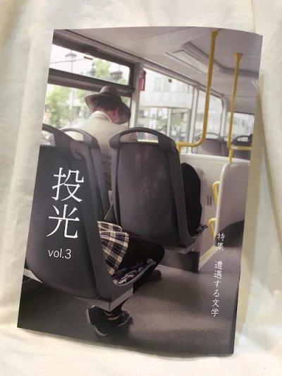 『投光』 vol.3 特集 遭遇する文学 2021 夏号 クラリスブックスのリトルプレス