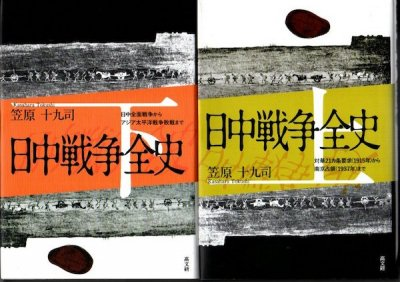 日中戦争全史 上下2冊揃 笠原十九司