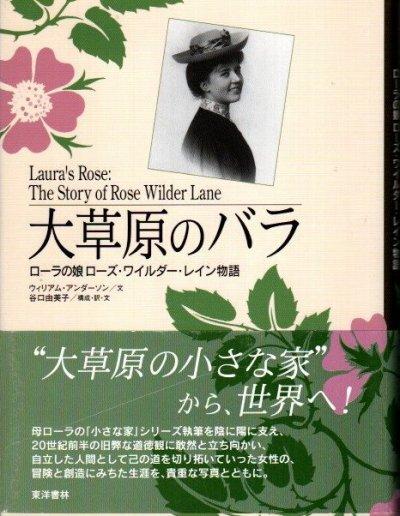 大草原のバラ ローラの娘ローズ・ワイルダー・レイン物語