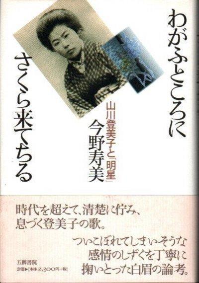 わがふところにさくら来てちる : 山川登美子と「明星」 今野寿美