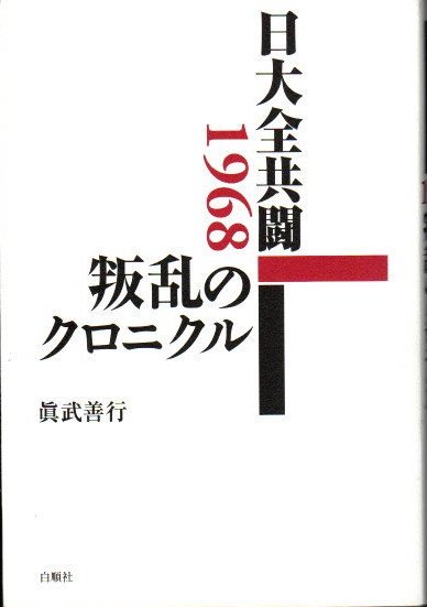 日大全共闘1968叛乱のクロニクル 眞武善行