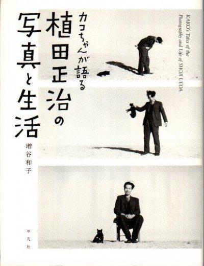 カコちゃんが語る植田正治の写真と生活 増谷和子