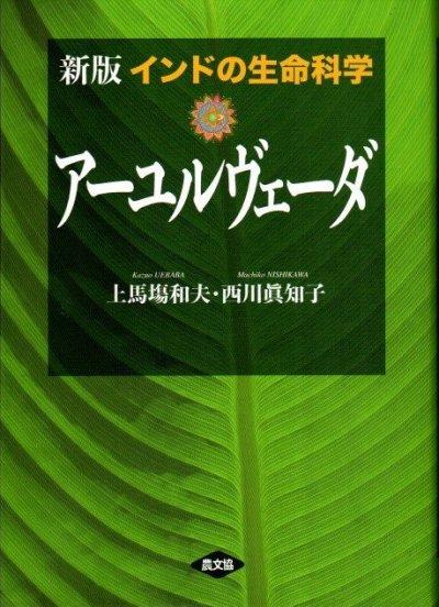 新版 インドの生命科学 アーユルヴェーダ 上馬塲和夫 西川眞知子