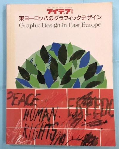 アイデア別冊 東ヨーロッパのグラフィクデザイン 1990年6月号