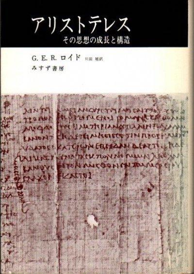 アリストテレス その思想の成長と構造 G.E.R.ロイド