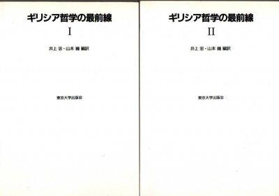 ギリシア哲学の最前線 全2冊 井上忠、山本巍/編訳