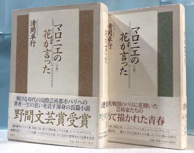 マロニエの花が言った 上下2冊揃 清岡卓行
