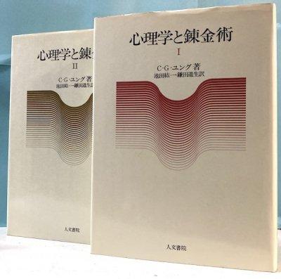 心理学と錬金術 2冊揃 C.G.ユング