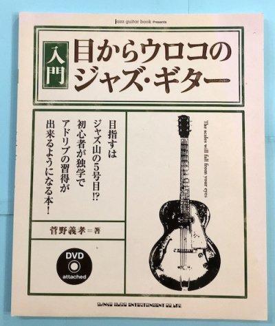 入門目からウロコのジャズ・ギター : jazz guitar book Presents