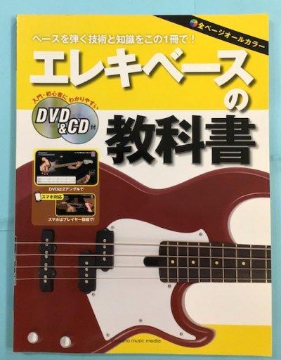エレキベースの教科書 : ベースを弾く技術と知識をこの1冊で!