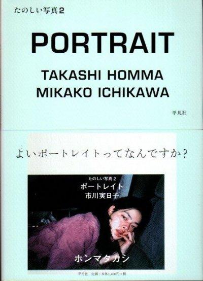 たのしい写真 2 (ポートレイト市川実日子) ホンマタカシ