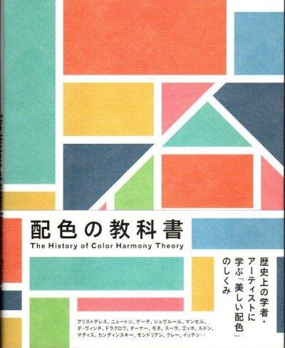 配色の教科書 : 歴史上の学者・アーティストに学ぶ「美しい配色」のしくみ 色彩文化研究会